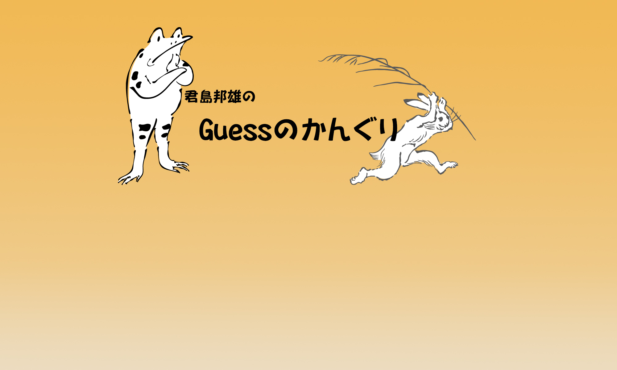 Guessのかんぐり